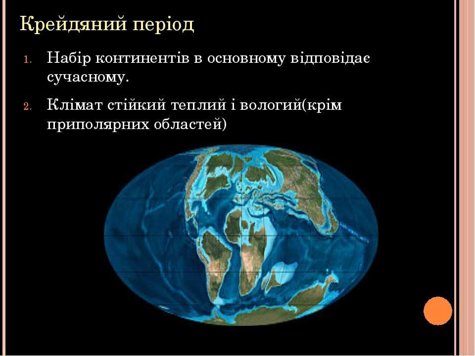 Крейдяний період Набір континентів в основному відповідає сучасному. Клімат с...