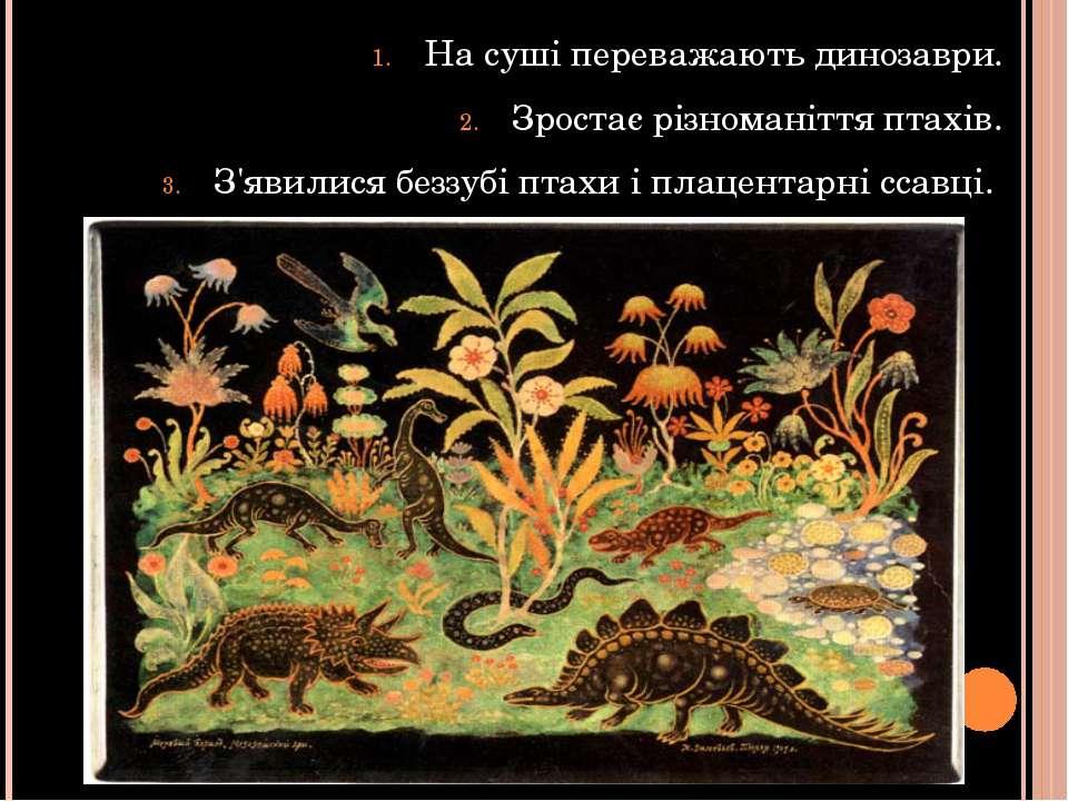 На суші переважають динозаври. Зростає різноманіття птахів. З'явилися беззубі...
