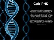 Світ РНК ДНК потрібні білки для формування, а білкам для утворення потрібна Д...