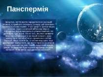 Панспермія Зрештою, життя могло зародитися не на нашій планеті, а прийшло з к...