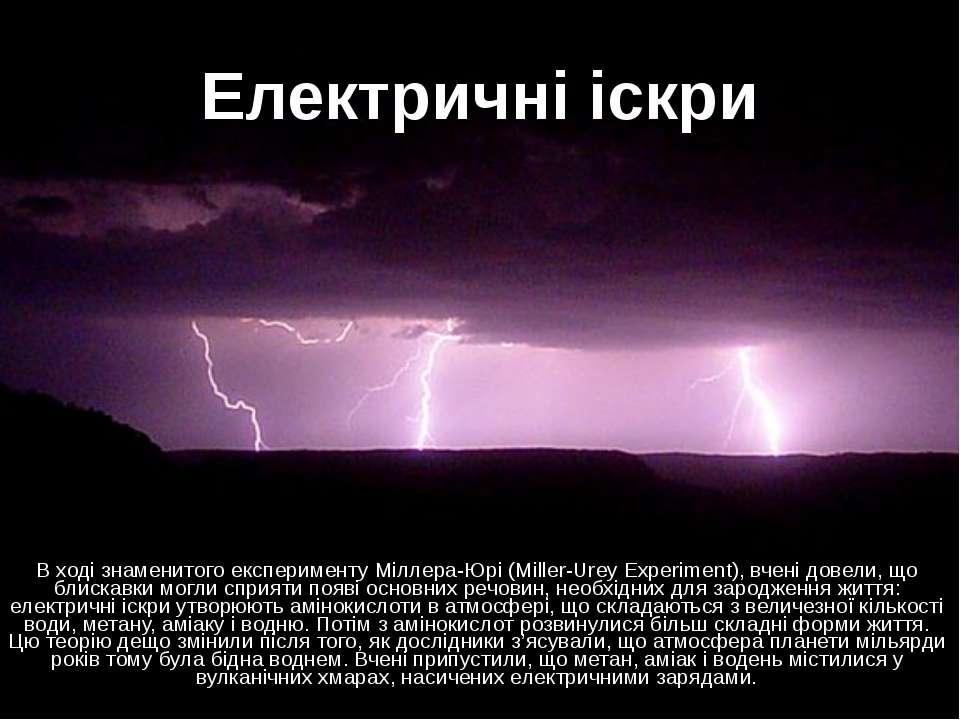 Електричні іскри В ході знаменитого експерименту Міллера-Юрі (Miller-Urey Exp...