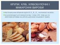 постачальники вітамінів групи В: В1,В5,В6,нікотинової кислоти не рекоме...