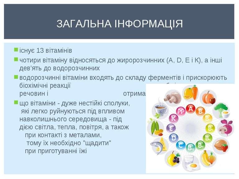 існує 13 вітамінів чотири вітаміну відносяться до жиророзчинних (A, D, Е і К)...