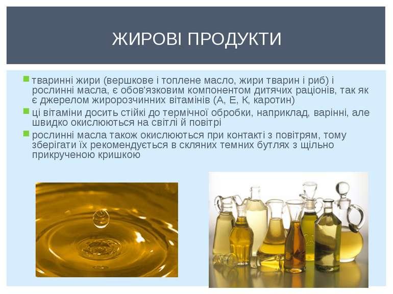 тваринні жири (вершкове і топлене масло, жири тварин і риб) і рослинні масла,...
