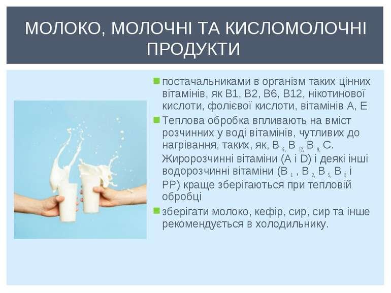 постачальниками в організм таких цінних вітамінів, якВ1, В2, В6, В12, нікоти...