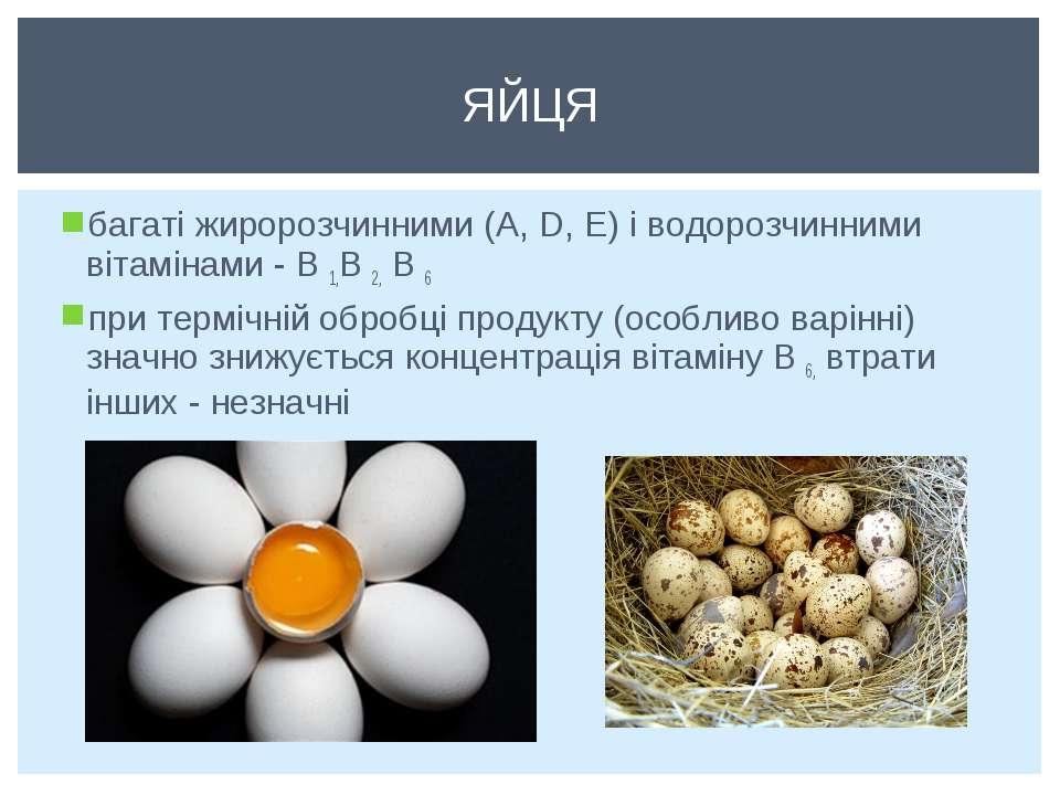багаті жиророзчинними (A, D, Е) і водорозчинними вітамінами - B1,B2,В6 пр...