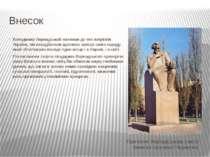 Внесок Володимир Вернадський належав до тих патріотів України, які передбачал...