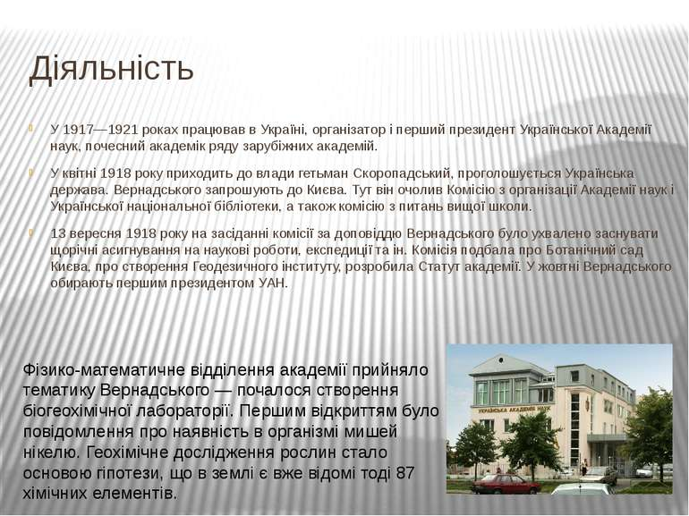 Діяльність У 1917—1921 роках працював в Україні, організатор і перший президе...
