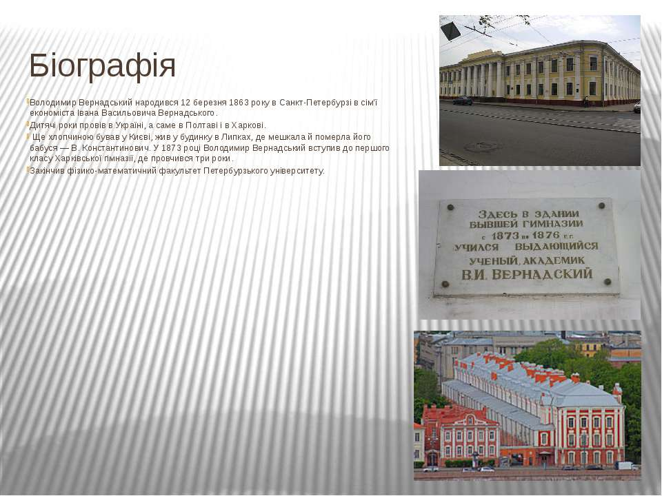 Біографія Володимир Вернадський народився 12 березня 1863 року в Санкт-Петерб...