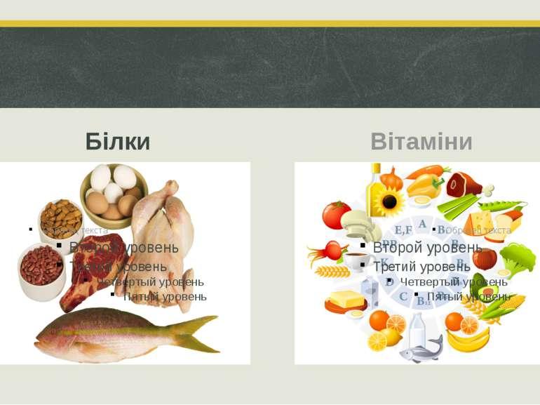 Білки При споживанні білків в складі їжі, молекули білка руйнуються в травній...
