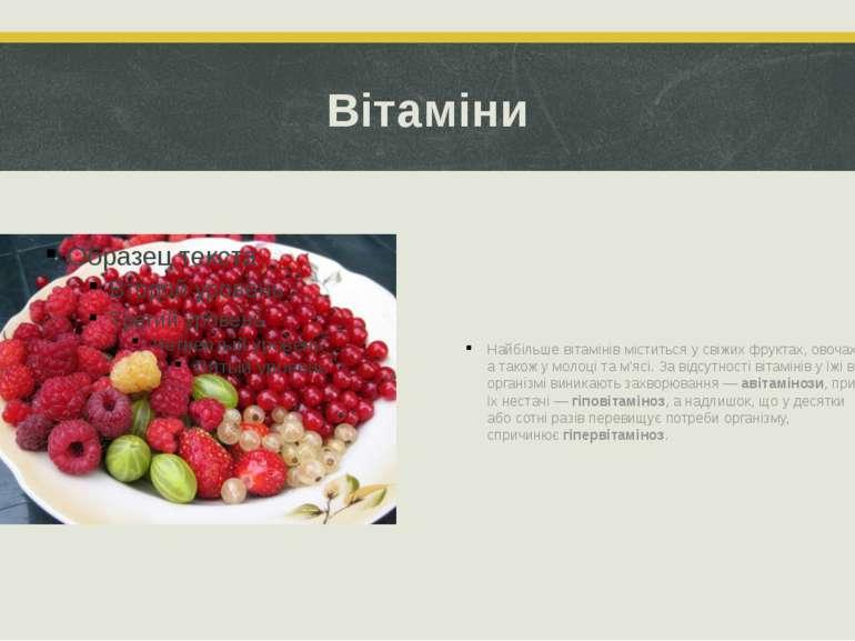 Захворювання спричинені дифіцитом вітамінів