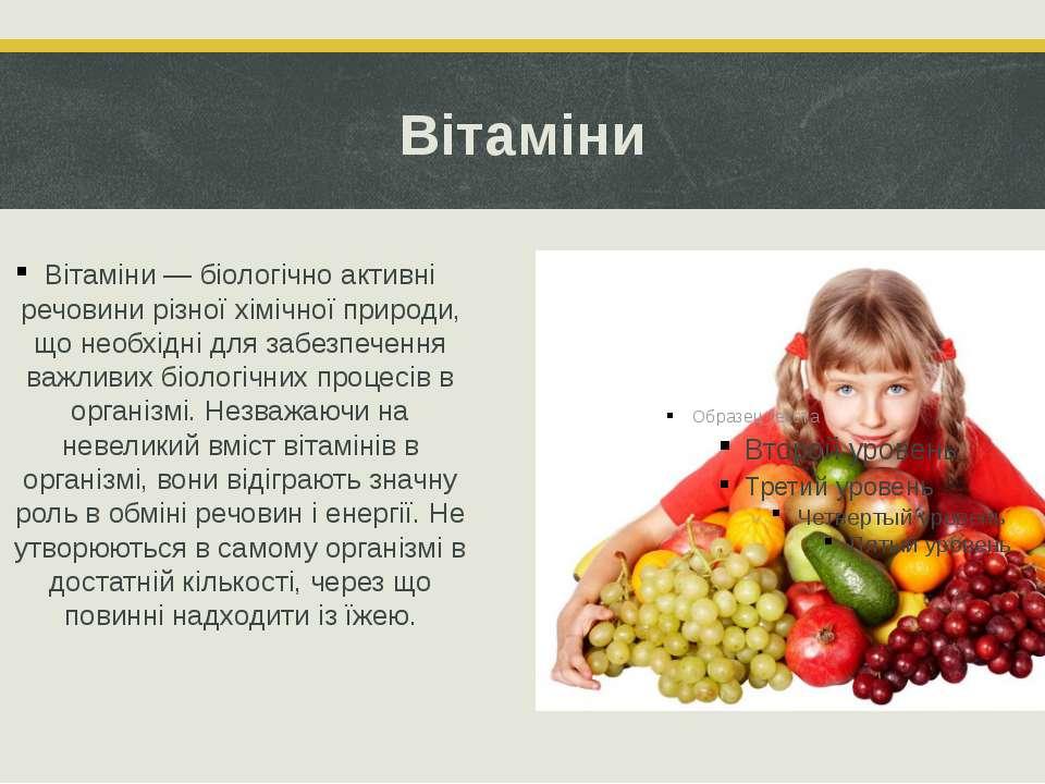 Вітаміни Найбільше вітамінів міститься у свіжих фруктах, овочах, а також у мо...