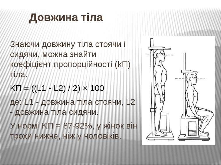 Довжина тіла Знаючи довжину тіла стоячи і сидячи, можна знайти коефіцієнт про...