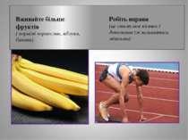 Вживайте більше фруктів ( корисні чорнослив, яблука, банани) Робіть вправи (ц...