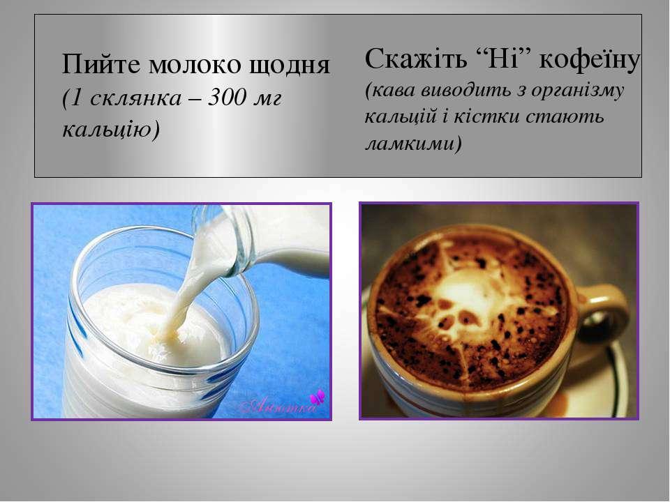 """Пийте молоко щодня (1 склянка – 300 мг кальцію) Скажіть """"Ні"""" кофеїну (кава ви..."""