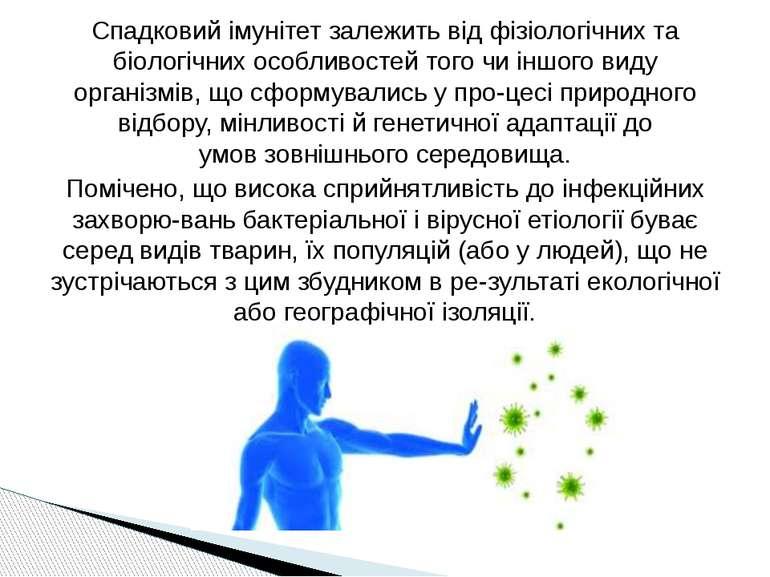 Спадковий імунітет залежить від фізіологічних та біологічнихособливостей тог...
