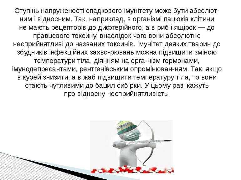 Ступінь напруженості спадкового імунітету може бути абсолют ним і відносним. ...