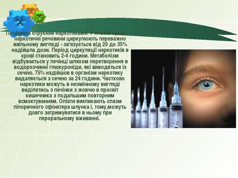 Патогенез отруєння наркотиками. У плазмі крові наркотичні речовини циркулюють...