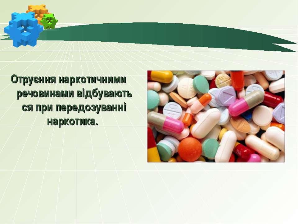 Отруєння наркотичними речовинамивідбуваються при передозуванні наркотика.