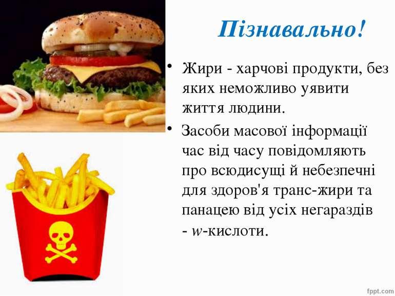 Пізнавально! Жири - харчові продукти, без яких неможливо уявити життя людини....