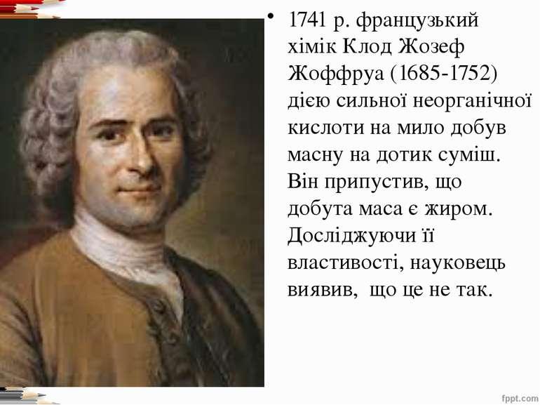 1741 р. французький хімік Клод Жозеф Жоффруа (1685-1752) дією сильної неорган...