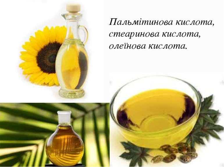 Пальмітинова кислота, стеаринова кислота, олеїнова кислота.