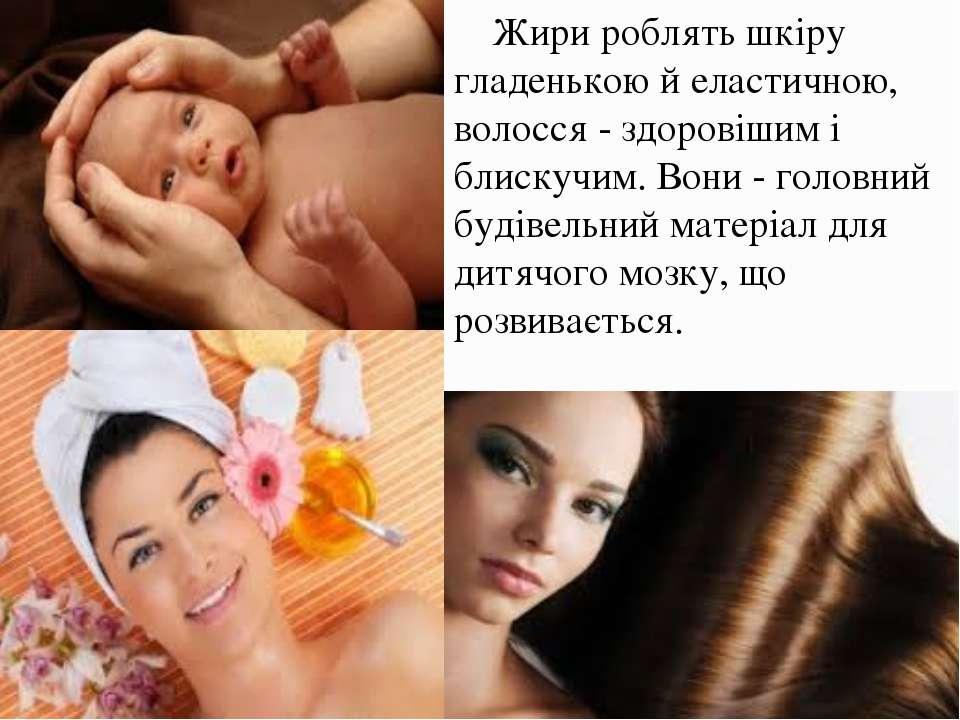 Жири роблять шкіру гладенькою й еластичною, волосся - здоровішим і блискучим....