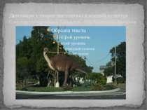 Динозаври у творах мистецтва і в масовій культурі Статуя муттабурразавра в Хь...