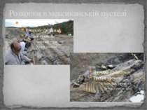 Розкопки в мексиканській пустелі
