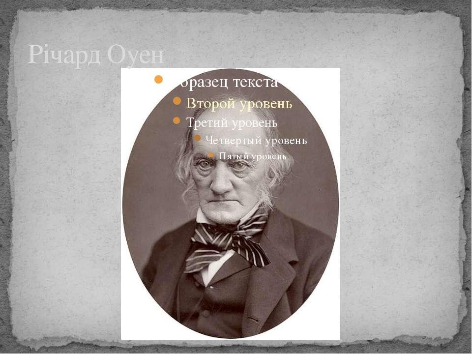 Річард Оуен