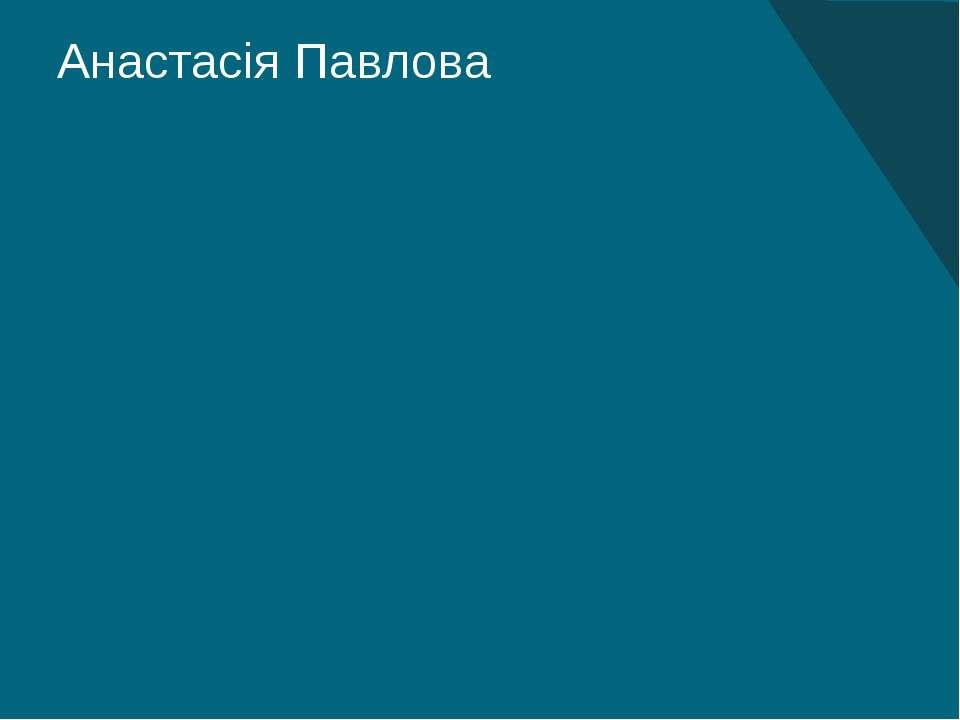 Анастасія Павлова