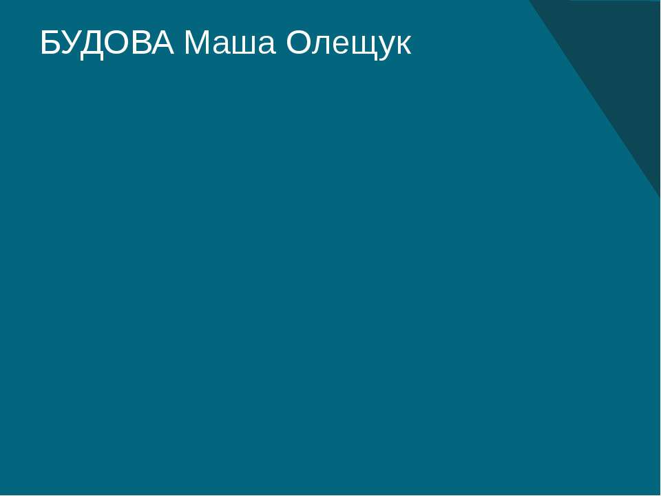 БУДОВА Маша Олещук