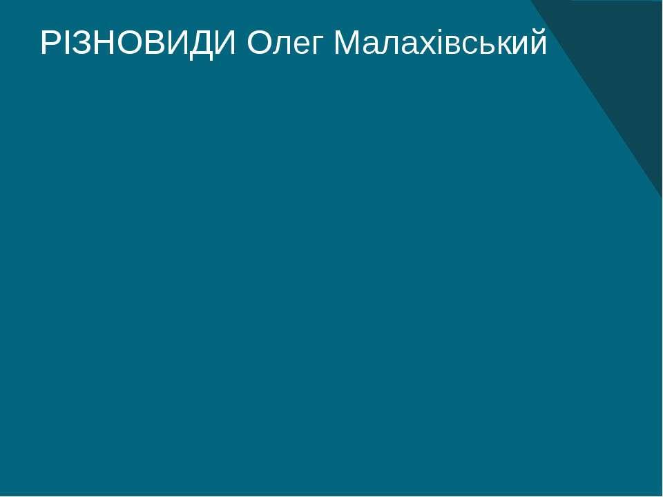 РІЗНОВИДИ Олег Малахівський