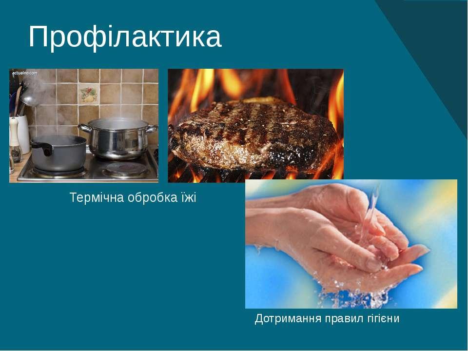 Профілактика Термічна обробка їжі Дотримання правил гігієни