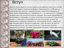Вступ Поняття «біорізноманіття» почало широко застосовуватися після того, як ...