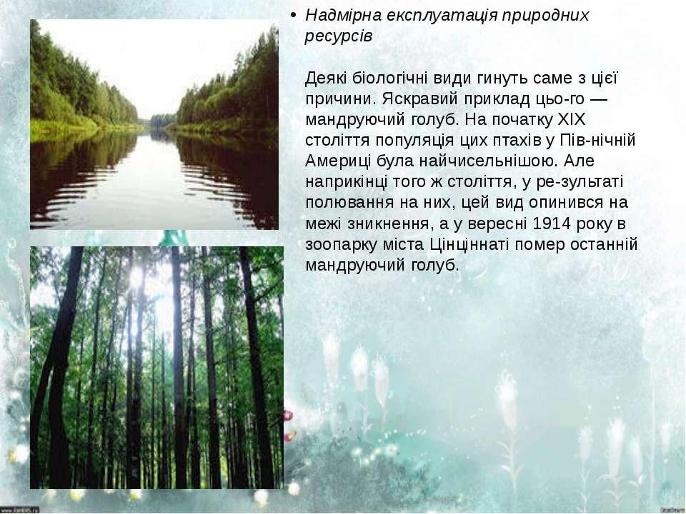 Надмірна експлуатація природних ресурсів Деякі біологічні види гинуть саме з ...