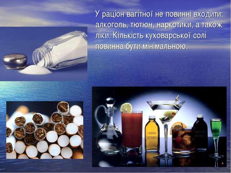 У раціон вагітної не повинні входити: алкоголь, тютюн, наркотики, а також лік...