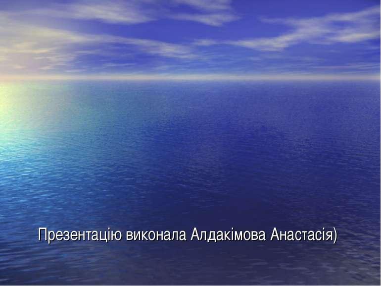 Презентацію виконала Алдакімова Анастасія)