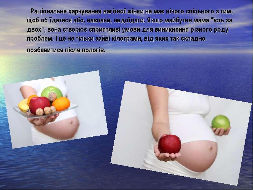 Раціональне харчування вагітної жінки не має нічого спільного з тим, щоб об´ї...