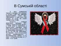 В Сумській області З часу виявлення першого випадку ВІЛ-інфекції в області (1...