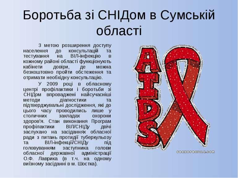 Боротьба зі СНІДом в Сумській області З метою розширення доступу населення до...