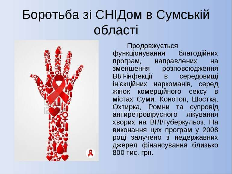Боротьба зі СНІДом в Сумській області Продовжується функціонування благодійни...
