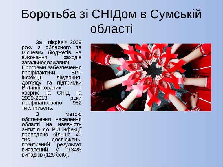 Боротьба зі СНІДом в Сумській області За І півріччя 2009 року з обласного та ...