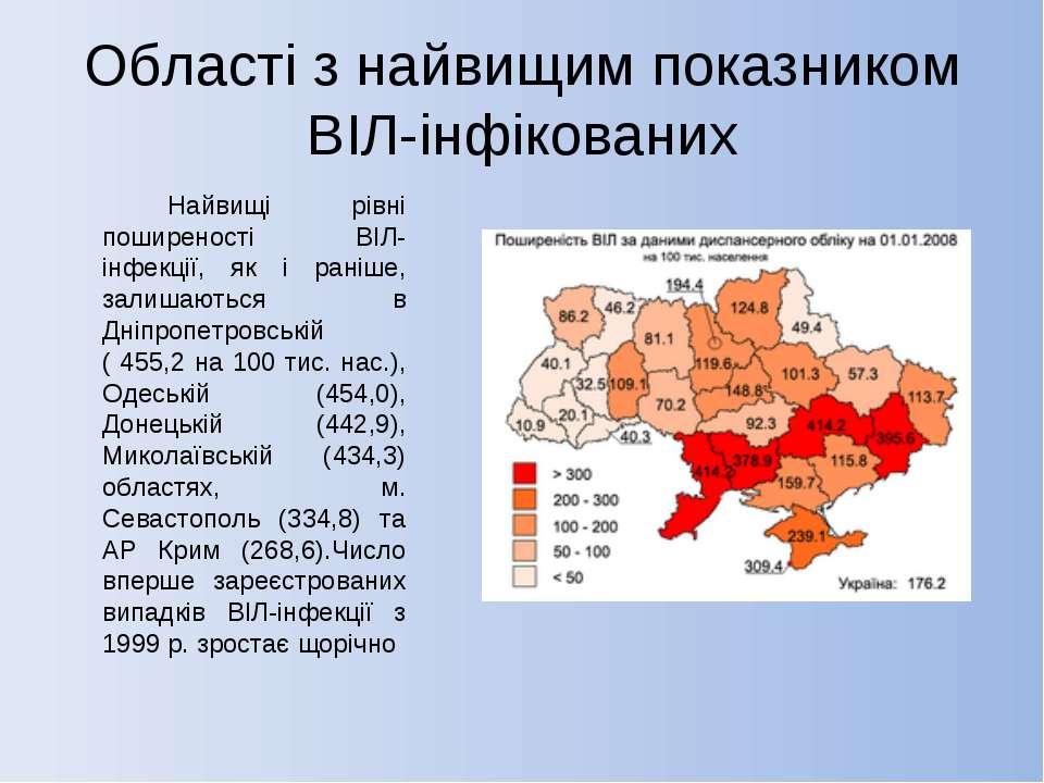 Області з найвищим показником ВІЛ-інфікованих Найвищі рівні поширеності ВІЛ-і...