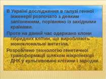 В Україні дослідження в галузі генної інженерії розпочато з деяким запізнення...