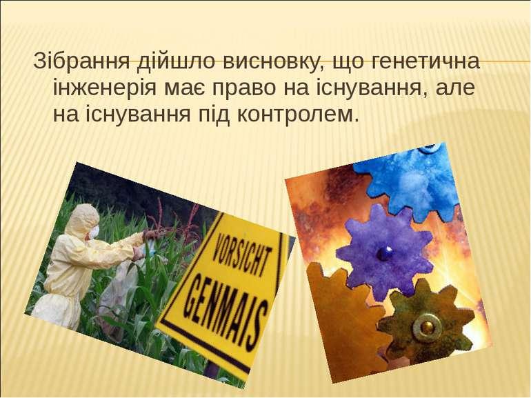 Зібрання дійшло висновку, що генетична інженерія має право на існування, але ...