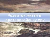 Розвиток життя в протерозойську еру