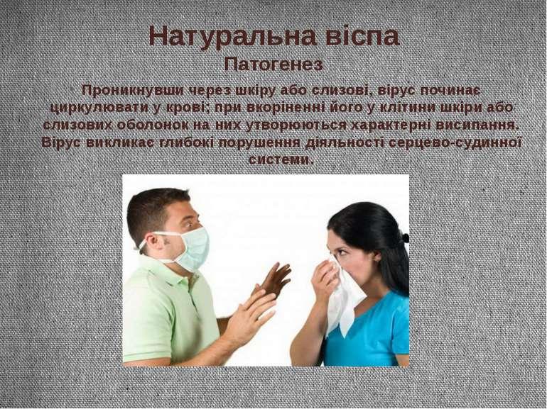 Натуральна віспа Патогенез Проникнувши через шкіру або слизові, вірус починає...
