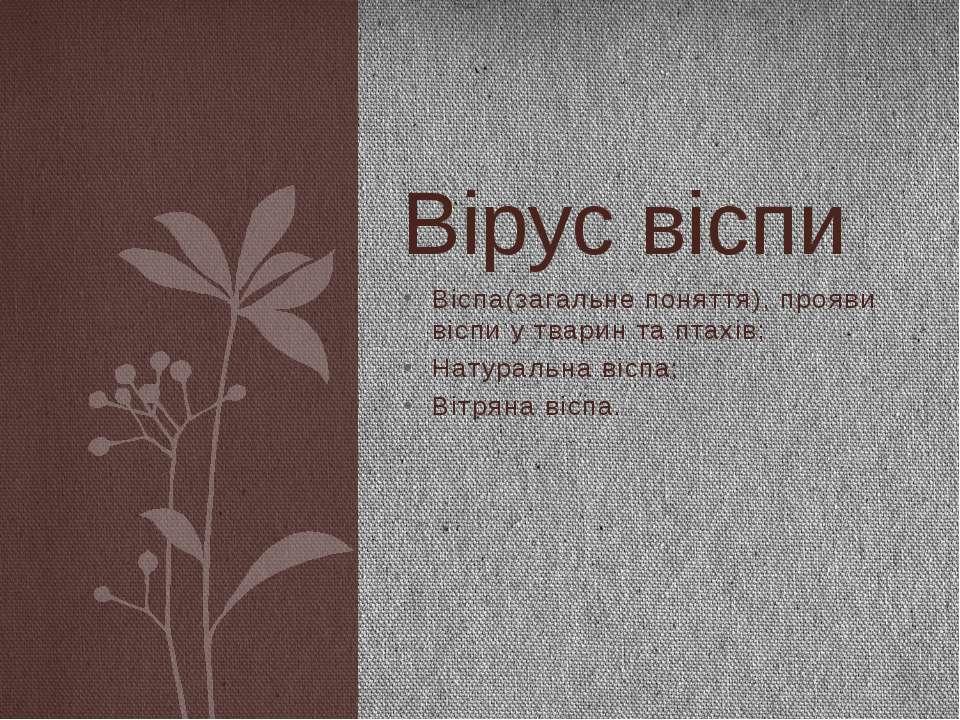 Віспа(загальне поняття), прояви віспи у тварин та птахів; Натуральна віспа; В...