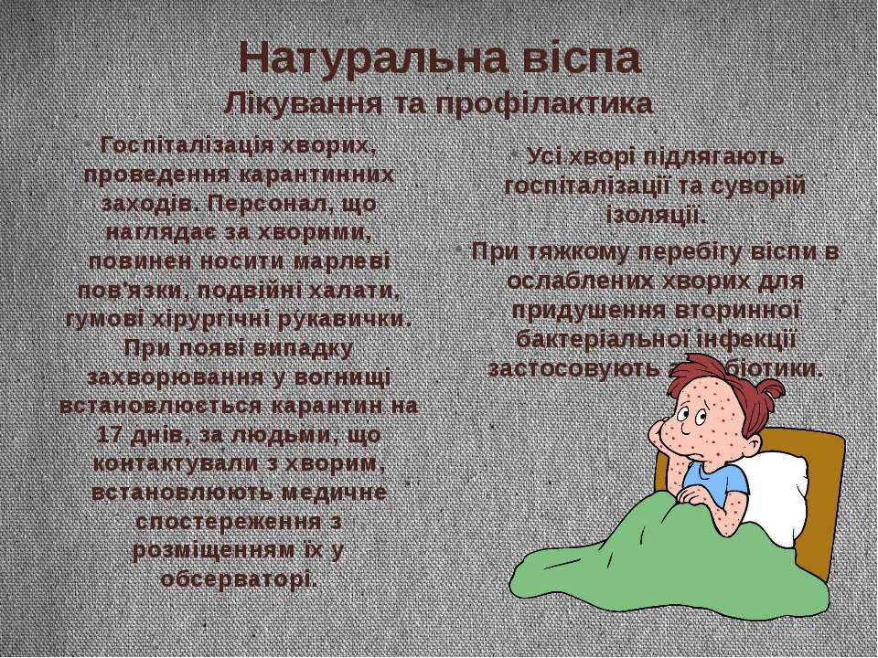 Натуральна віспа Лікування та профілактика Госпіталізація хворих, проведення ...